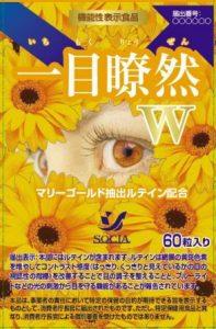 一目瞭然W(ダブル)
